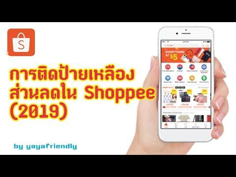 สร้างรายได้ใน Shoppee #สอนสร้างป้ายเหลือง ส่วนลดใน Shoppee (2019)