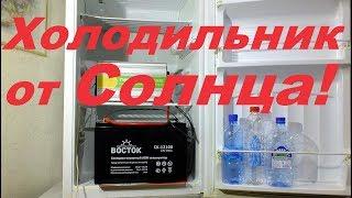 Хитрое подключение холодильника к альтернативным источникам энергии. Сокращаем расходы. Лайфхак.(, 2017-12-26T16:30:01.000Z)