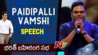 Paidipalli Vamshi Speech @ Bharat Ane Nenu Bhar...