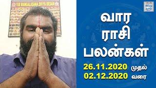 weekly-horoscope-26-11-2020-to-02-12-2020-vara-rasi-palan-hindu-tamil-thisai