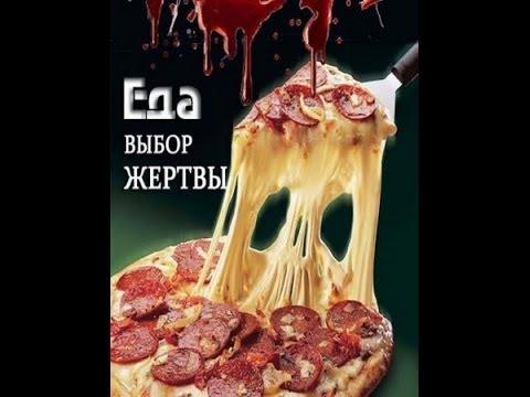 Еда выбор жертвы эссе 7184
