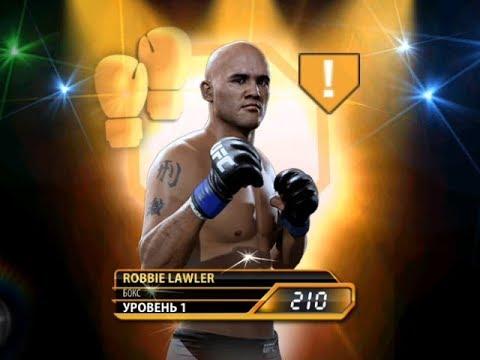 Советы и секреты UFC - Как получить лучших бойцов в UFC проходя событие недели