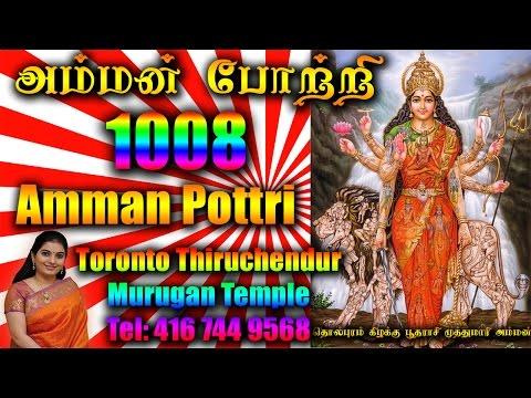 1008 Amman Pottri ~ 1008 அம்மன் போற்றி (தமிழில் அர்ச்சனை)