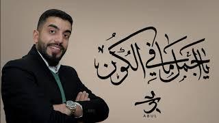 علي ابل- يا أجمل ما في الكون  (حصرياً) | 2020 | Ali Abul - Ya Ajmal Ma Fi El Koon