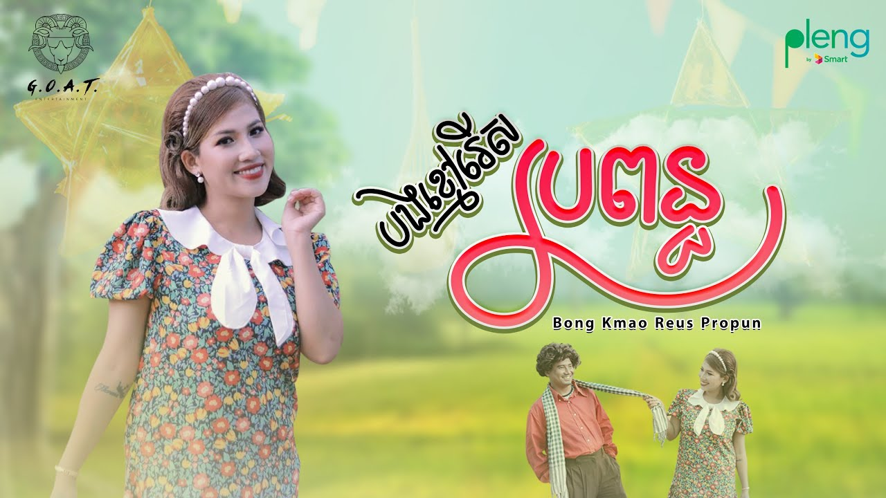Thaory - បងខ្មៅរើសប្រពន្ធ Bong Kmao Reu Propun (Official MV) COVER