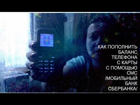 #Как пополнить номер телефона через смс|Мобильный банк Сбербанка
