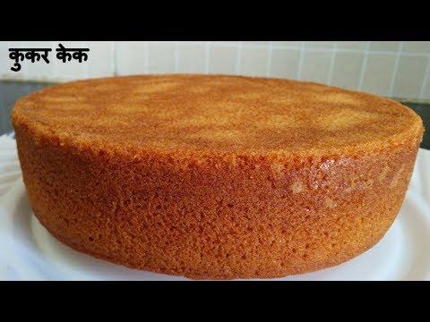 कुकर में बनाएं बिना अंडे का केक ❤eggless️ cake in cooker ❤️ Christmas cake recipe ❤ New year recipe
