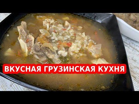 СУП ХАРЧО. Грузинский вкус. Блюда кавказской кухни.