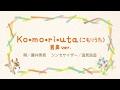 Ko・mo・ri・u・ta(こもりうた)男声ver. 『 子守唄さん こんにちは 』 NPO法人日本子守唄協会 編著より