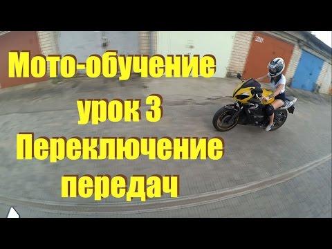 Мото-обучение урок 3 Переключение передач