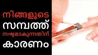 സമ്പത്ത് നഷ്ടമാകുന്നതിന് കാരണം ഇതാണ്||Health Tips Malayalam