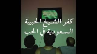 كفر الشيخ الحبيبة - السعودية في الحب