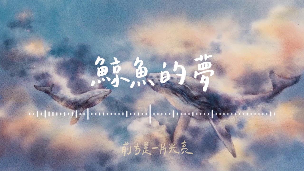 新竹女中72屆畢業歌徵選《鯨魚的夢》🐳