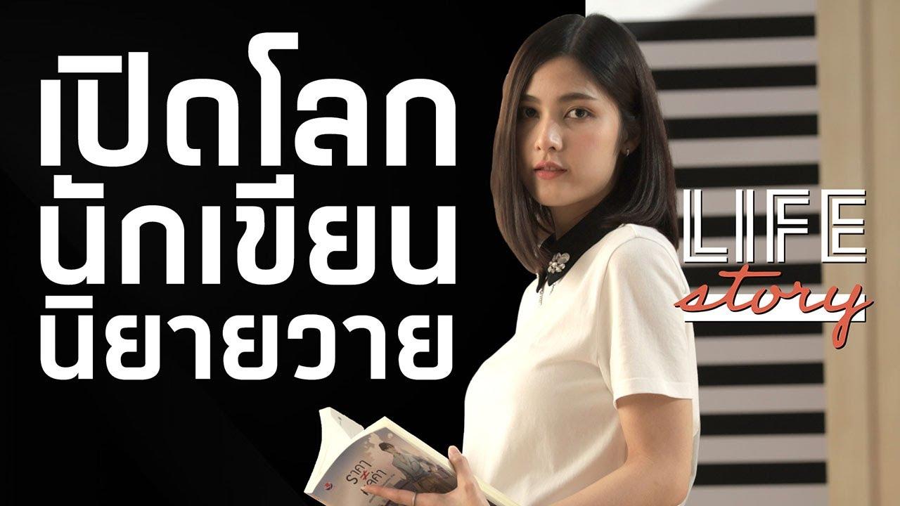 LIFE STORY : 'นักเขียนนิยายวาย' กับคีย์ความสำเร็จ หลังก้าวผ่านยุคปกปิด | Thairath Online