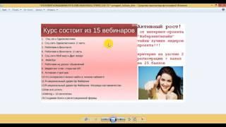 Фаберлик Онлайн  Система обучения Директоров!
