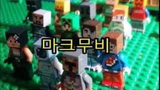 레고 마인크래프트 영화 [미니무비] 서바이벌