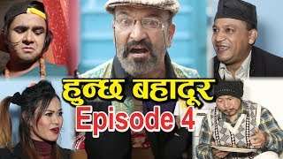 Huncha Bahadur, 22nd November 2017, Episode 4