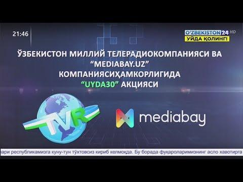 МТРК ва Mediabay.uz ҳамкорлигида «Уйда 30» лойиҳаси