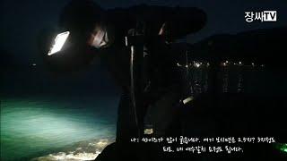 12화 - 여수 돌산도 갈치 루어 낚시[갯바위탐사/삼치…