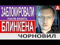 После визита Блинкена Зеленский кричал: Заблокируйте Чорновола - Тарас Чорновил / Новости Украины