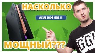 ОН МЕНЬШЕ, ЧЕМ КОРОБКА ОТ МАТЕРИНКИ! ✔ Обзор Игрового Компьютера ASUS ROG GR8 II!