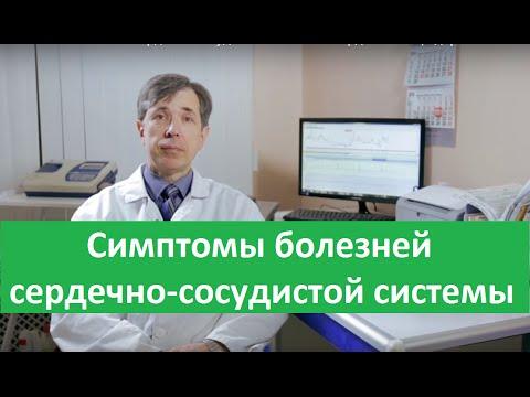 Симптомы болезней сердечно-сосудистой системы. Кардиолог МЦ Здоровье о симптомах и профилактике.