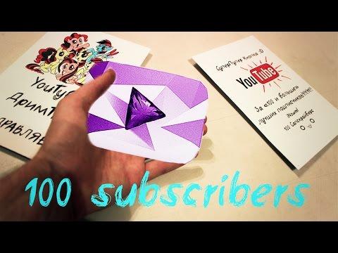 Кнопка YouTube за 100 подписчиков! С Новым Годом!