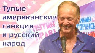 Михаил Задорнов - Тупые американские санкции и русский народ