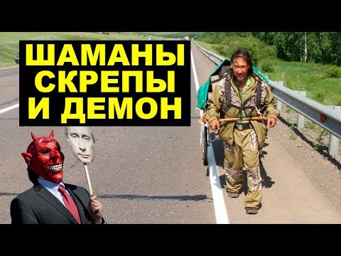 Шаманы-патриоты против шамана из Якутии
