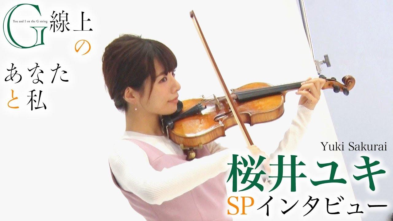 桜井ユキ スペシャルインタビュー☆10月スタート! 火曜ドラマ『G線上のあなたと私』【TBS】