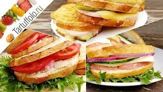 Бутерброд-Кармашек на ЗАВТРАК за 5 минут. ТРИ варианта!