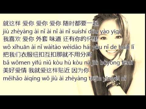[Pinyin Lyrics] 爱你 Love You - Kimberley Chen