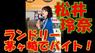 元SKE48で女優の松井玲奈(24)がTBS系のドラマ「神奈川県厚...