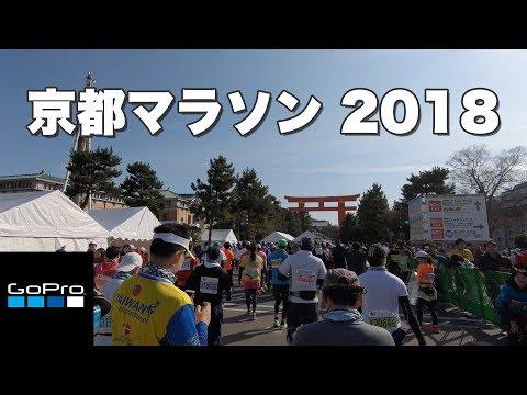 京都マラソン2018 当日 【GoPro撮影】Kyoto Marathon
