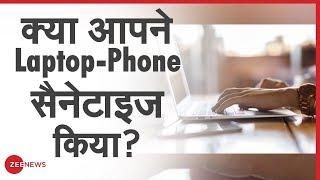 कहीं आपके Phone या Laptop पर तो नहीं Coronavirus | How to prevent