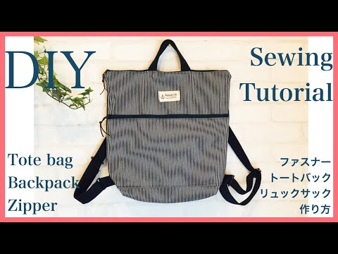 ファスナートートリュックの作り方 DIY zipper tote bag, backpack sewing tutorial