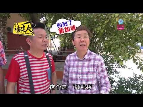 Are You Hokkien? 2 (你是福建人吗?2) Episode 1 Full
