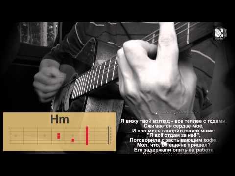 IOWA - Маршрутка. Как играть, аккорды, разбор песни, видеоурок. Кавер