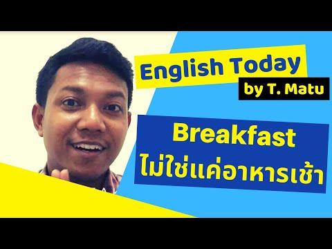 English Today by T. Matu: Breakfast ไม่ได้เป็นแค่อาหารเช้า