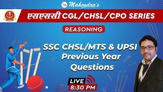 SSC CGL/CHSL/CPO SERIES | Reasoning | CHSL/MTS \u0026 UPSI- PYQ | By Kuldeep Mahendras | 8:30 pm