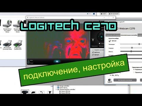 Как настроить камеру logitech c270