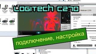 Подключение и настройка WEB-камеры Logitech C270