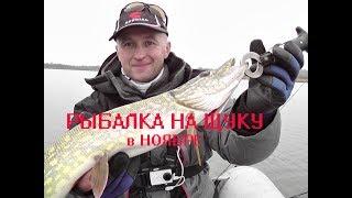 Рыбалка на озере в ноябре Щука капризничает но берёт