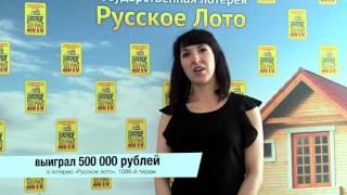 Окунева Екатерина - победитель лотереи «Русское Лото». Выигрыш 500 000 рублей.