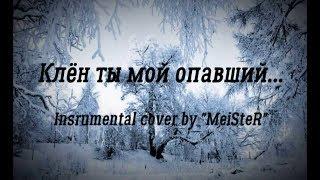 Клён ты мой опавший... (Instrumental cover by MeiSteR)