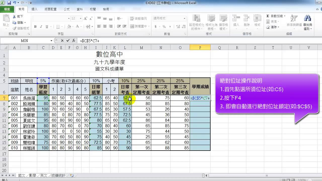 TQC EXCEL 2010 201 成績計算表 - YouTube