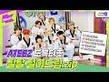Gambar cover 도복착붙🥋 ATEEZ에이티즈 THANXX 태권댄스 풀버전 공개! 💖   아이쌤Behind   Kids Teaching Idol