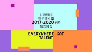 Publication Date: 2021-01-08 | Video Title: Everywhere Got Talent 仁濟醫院蔡衍濤小