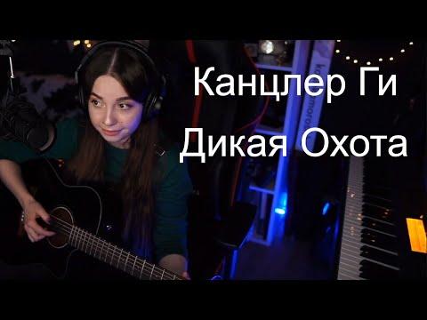 Канцлер Ги - Дикая Охота(koshkamoroshka Cover)