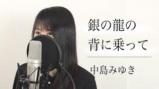 「銀の龍の背に乗って」中島みゆき(歌詞付き / by Macro Stereo & Elmon)